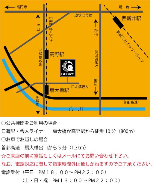 geeksmap